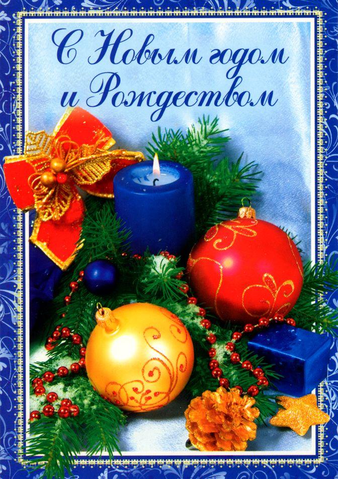 Поздравления с новым годом и рождеством с картинками